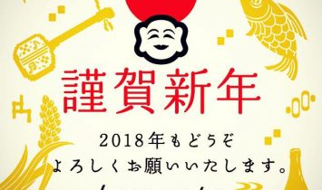 hamauta謹賀新年