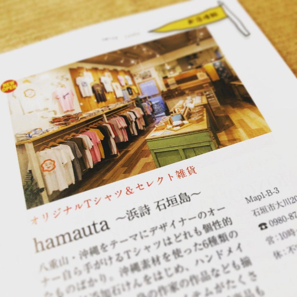 月刊やいま店舗紹介hamauta